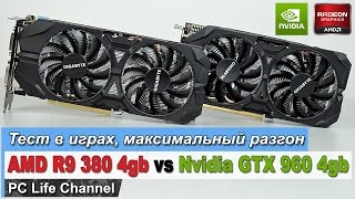 AMD R9 380 4gb vs Nvidia GTX 960 4gb - Большой тест в 6 играх, разгон - выясним какая лучше