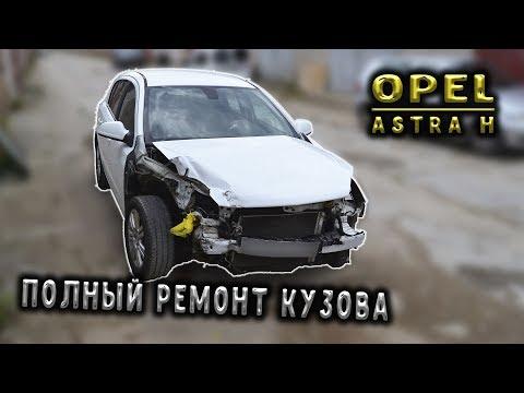 (Opel ASTRA H) Крупный ремонт после аварии Body Repair