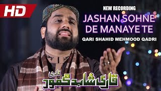 JASHAN SOHNE DE MANAYE TE - QARI SHAHID MEHMOOD QADRI - OFFICIAL HD VIDEO - HI-TECH ISLAMIC
