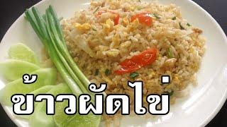ข้าวผัดไข่ ผัดข้าวไม่ให้แฉะ Fried rice with egg