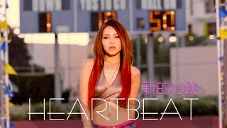 getlinkyoutube.com-G.E.M.【新的心跳 HEARTBEAT】Official MV [HD] 鄧紫棋