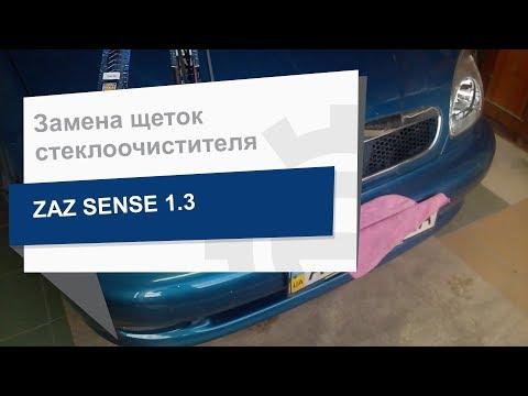 Замена щеток стеклоочистителя Hola HB19 на ZAZ Sense