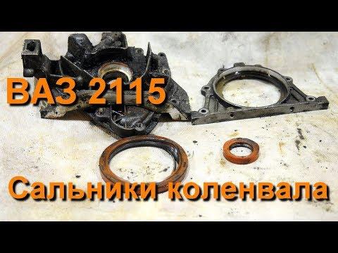 ВАЗ 2115 как заменить сальник коленвала