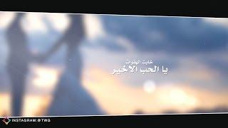 getlinkyoutube.com-شيله الحب الاخير   اداء صوت العشق و مطلق السعيدي   كلمات عبدالعزيز فيصل السعيدي