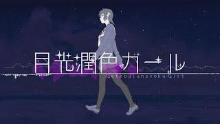 getlinkyoutube.com-Moonlight embellishment Girl - rerulili feat.MIKU&GUMI / 月光潤色ガール - れるりりfeat.ミク&GUMI