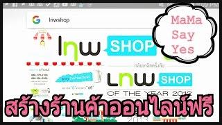 getlinkyoutube.com-สร้างร้านค้าจาก LnwShop อย่างละเอียด #MaMaSayYes