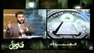 getlinkyoutube.com-القبّالاه و السّحر اليهودي - د. بهاء الأمير