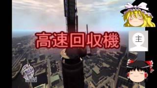 getlinkyoutube.com-[ゆっくり実況]饅頭のグラセフ4実況Part2!