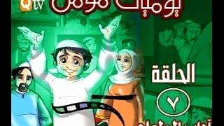 getlinkyoutube.com-كرتون للاطفال: يوميات مؤمن الحلقة السابعة ( أداب الطعام )