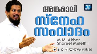 getlinkyoutube.com-Angamaly Sneha Samvadam :: 2016 April 16 :: M.M Akbar, Shareef Melethil - Full Length