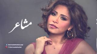 getlinkyoutube.com-Sherine - Masha3er / شيرين - مشاعر