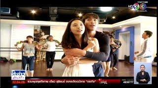 getlinkyoutube.com-[Eng Sub] Nadech & Mew Nittha rehearse Ch3 Opening Day. ซ้อมเปิดตัวละคร ตามรักคืนใน เปิดวิกบิ๊ก3
