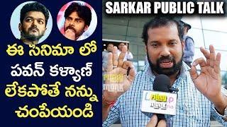 Sarkar Movie Telugu Public Talk | Review | Sarkar Public Opinion| Vijay | Pawan Kalyan  |Filmy Monk