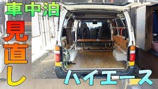 getlinkyoutube.com-【ハイエース】見直し→ 車中泊 装備