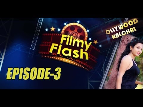 Filmy Flash | Episode 3 | OdiaOne Entertainment