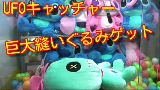 getlinkyoutube.com-UFOキャッチャー【ディズニーの巨大縫いぐるみゲット名前が解りません?】