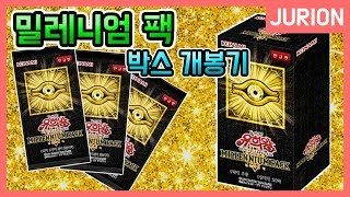 getlinkyoutube.com-[유희왕] 밀레니엄 팩 - 부스터 박스 개봉영상 [주리온]