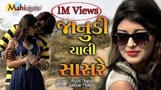 Jaanudi Chali Sasare _ Arjun Thakor Best Full Hd Vidio Song 2017 | Gabbar Thakor New Song 2017