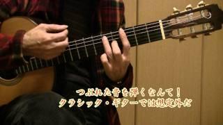 getlinkyoutube.com-ギター教室で教えないギター奏法 新間英雄.wmv