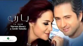 getlinkyoutube.com-Marwan Khoury &Carole Samaha - Ya Rabb كارول سماحة ومروان خوري -  يارب
