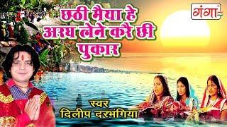 छठी मैया हे अरघ लेने करै छी पुकार - Chhath Puja Songs Special 2017 - Dilip Darbhangiya Songs