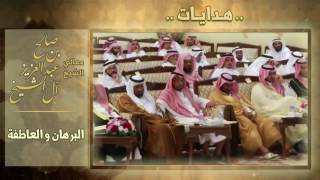 getlinkyoutube.com-البرهان والعاطفة للشيخ صالح آل الشيخ
