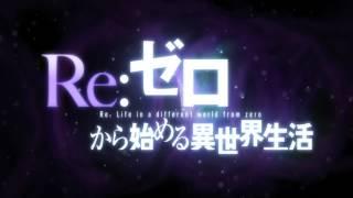 getlinkyoutube.com-【TVアニメ化決定】「Re:ゼロから始める異世界生活」特報PV