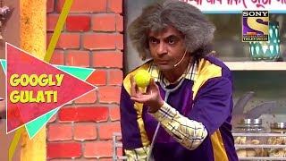 Dr. Gulati's Unique Cricket Skills | Googly Gulati | The Kapil Sharma Show