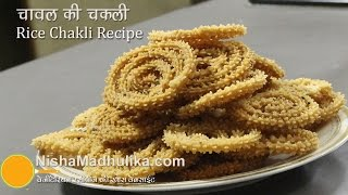 getlinkyoutube.com-Chakli Recipes  – Instant Chakali Recipe - Rice Chakali – Murukku Recipe