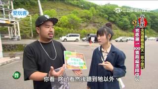getlinkyoutube.com-●我❤愛玩客●【阿達+心緹@北海道】北海道最強兩天一夜小旅行 20150826