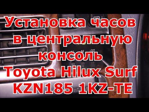 Установка часов в центральную консоль Toyota Hilux Surf KZN185 1KZ-TE