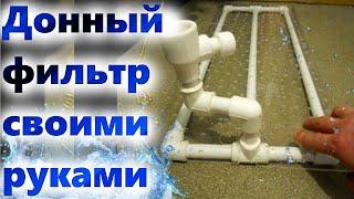 getlinkyoutube.com-Донный фильтр для аквариума своими руками.