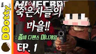 getlinkyoutube.com-생존 게임!! [죽은자들의 마을: 좀비 디펜스 #1편] - Blocking Dead - 마인크래프트 Minecraft [도티]