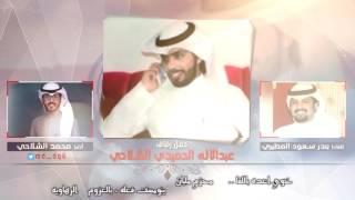 getlinkyoutube.com-حفل زفاف عبدالاله الحميدي الشلاحي   كلمات بندر سعود المطيري   اداء محمد الشلاحي