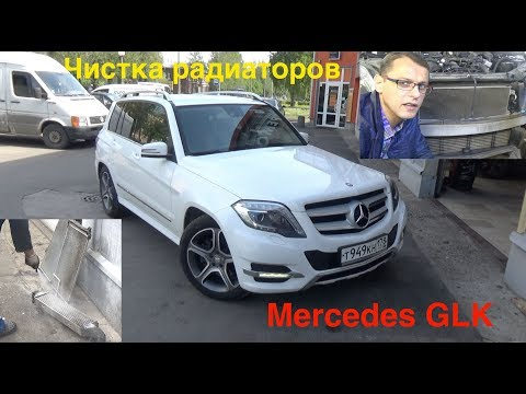 Чистка радиатора автомобиля: Mercedes GLK