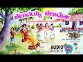 Cheluvayya Cheluvo|Kannada Folk Songs Juke Box| Composed By: B V Shrinivas