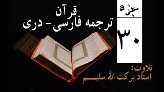 getlinkyoutube.com-30#  Qari Barakatullah Salim Juz 30  ترجمه فارسی جزسییم