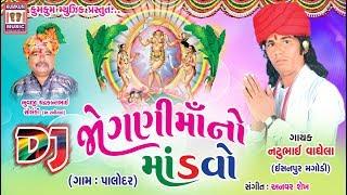 Alap | Part 2 | Jogani Ma No Mandavo | Natu Bhai Vagela | Gujarati | Devotional Song width=