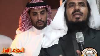 getlinkyoutube.com-((الجزء الاول))   من ضيافة الاستاذ محمد رافع العمري لمجلس رجال الوفاء