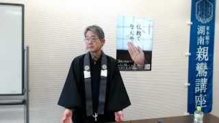 getlinkyoutube.com-湖南親鸞講座 親鸞聖人のご生涯に学ぶ-3 講義