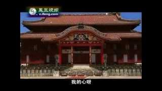 getlinkyoutube.com-散落的珍珠—中国琉球群岛纪行 China Ryukyu Islands Travel Notes