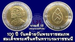 getlinkyoutube.com-วาระที่ 13 เหรียญ 10 บาท สองสี 100 ปี วันคล้ายวันพระราชสมภพ สมเด็จพระศรีนครินทราบรมราชชนนี| L2S