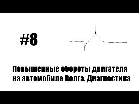 - Повышенные обороты на автомобиле Волга 3102. Диагностика