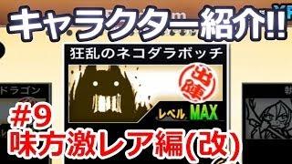getlinkyoutube.com-にゃんこ大戦争 - キャラクター紹介!! #9 味方激レア編 20140517改訂版
