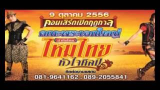 getlinkyoutube.com-บันทึกการแสดงสดพระเอกใหญ่ ไหมไทย หัวใจศิลป์ (ท็อปไลน์)  เสียงชัดใส