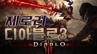 디아블로3 2.3 선망 야만 장비 스킬 셋팅법 선조의 망치 Diablo 3(1080P 60F)