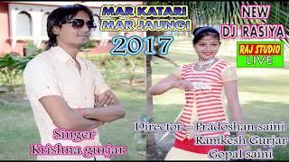 New Dj Rasiya    Mar Katari Mar Jaungi    Krishna Gurjar 2017 Hits