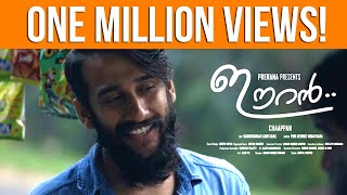 ഈറൻ മലയാളം ഷോർട്ട്ഫിലിം | Eeran New Award Winning Malayalam Short Film 2018