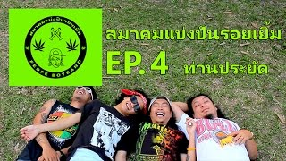 getlinkyoutube.com-สมาคมแบ่งปันรอยเยิ้ม EP4  - ท่านประยัด