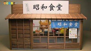 getlinkyoutube.com-HMS2 Original Dollhouse - Miniature Rilakkuma Diner ミニチュアリラックマ昭和食堂作り